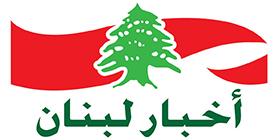 Akhbar Lobnan - أخبارلبنان