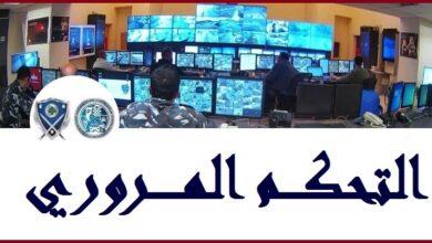 صورة تحقيقات غرفة التّحكم المروري