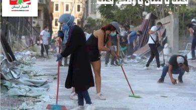 صورة يوم سَقَطَتْ الدولة ودُمِرَتْ بيروت