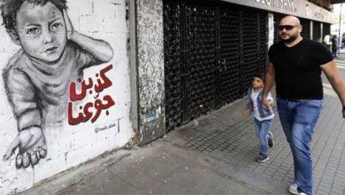 """صورة """"أطفال لبنان ينامون جائعين""""… تقييمٌ """"موجع"""" لليونيسف!"""